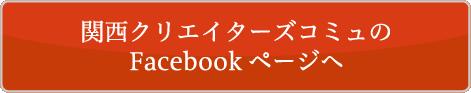 関西クリエイターズコミュFacebookページへ