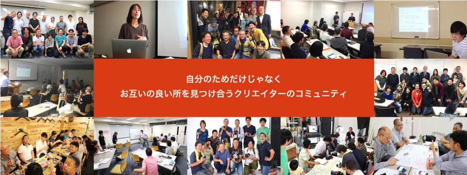 関西クリエイターズコミュとは、自分のためだけじゃなくお互いの良い所を見つけ合うクリエイターのコミュニティです。