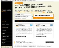 システム開発は大阪の朝吉システムズ
