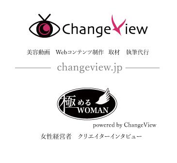 changeview Webコンテンツ動画制作