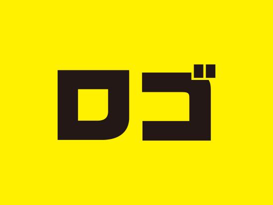 第18回 スキルシェア勉強会「ロゴデザイン入門編〜基礎知識と制作プロセス〜」