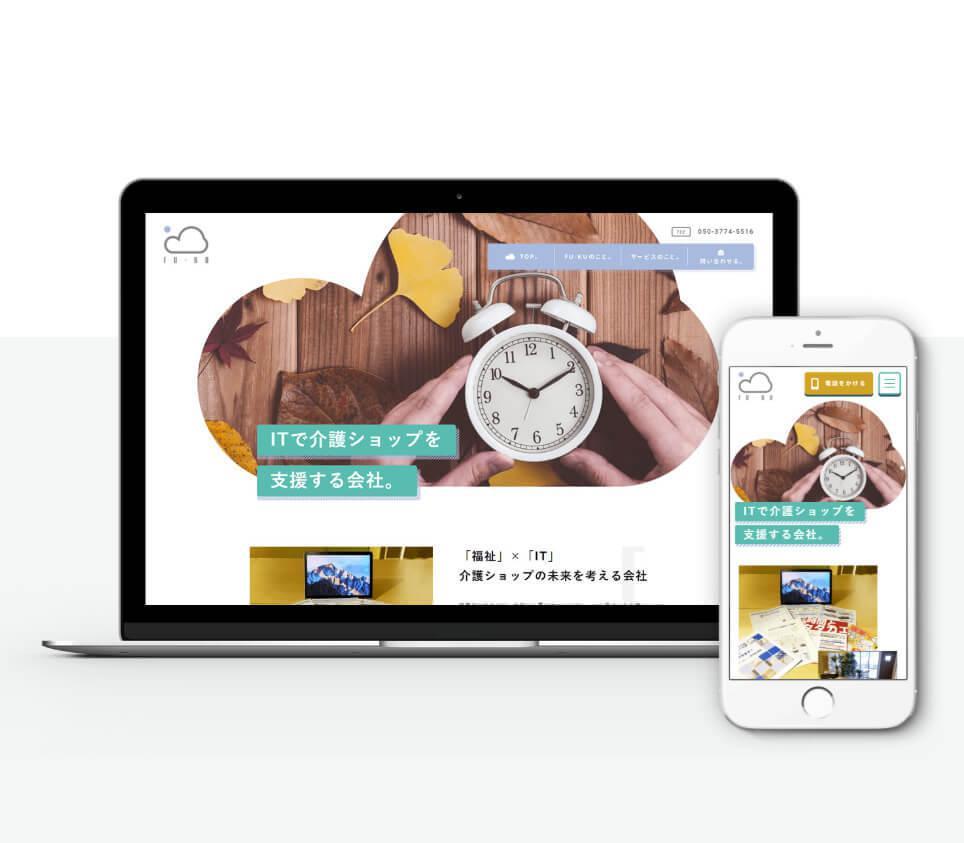 大阪府泉佐野市のコンテンツを手段に「介護ショップの時間」を支援する企業